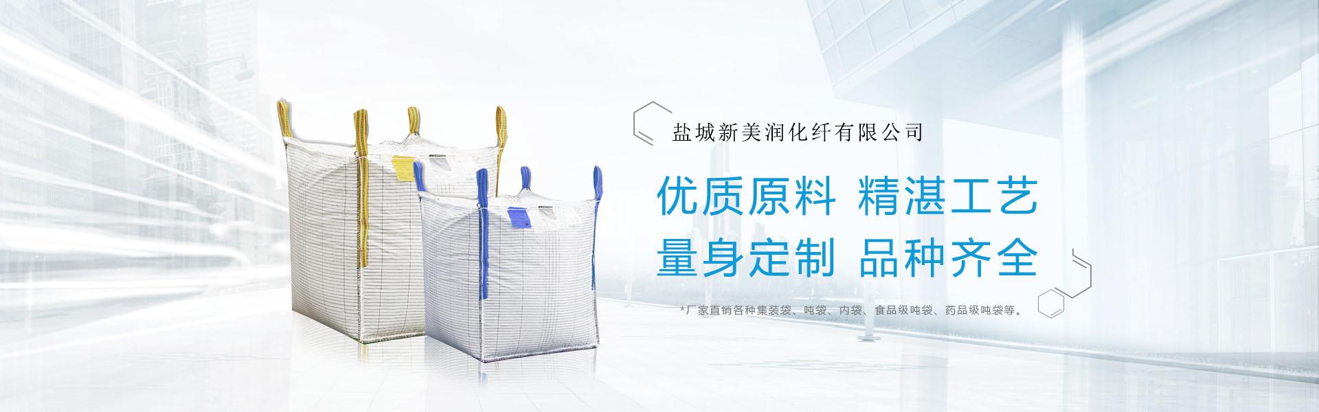 淮安集装袋